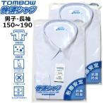 2枚組スクールシャツ 男子用 長袖 TOMBOWトンボ快適清潔シャツ 145A-190A 形態安定・抗菌防臭 白