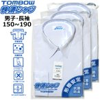 3枚組 スクールシャツ 男子用 長袖 TOMBOWトンボ快適清潔シャツ 145A-190A 形態安定・抗菌防臭 白