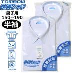 スクールシャツ 男子用 半袖 2枚組 TOMBOWトンボ 快適清潔シャツ 145A-190A 形態安定・抗菌防臭 青白