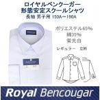 男子スクールシャツ 長袖 男子用【ロイヤルベンクーガー】150A〜190A