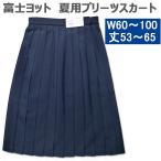 富士ヨット夏用制服スカート 濃紺車ひだ24本 W60~W100