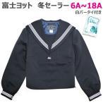 富士ヨット紺セーラー服 白三本線 6A〜18A A体(普通体