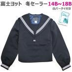 富士ヨット紺セーラー服 白三本線 10B〜18B  大きいサ