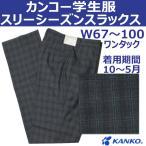 カンコー学生服制服スラックスA870グレーチェックワンタック W70〜100