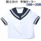 富士ヨット夏用白セーラー服 半袖 紺衿 三本線 18B