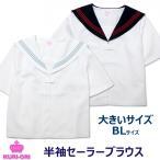 半袖セーラー服 セーラーブラウス 前開き 白衿/紺衿 B