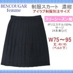 制服 スカート紺24本ヒダスリーシーズン用 大きいサイズW75~95ポリ100%ウォッシャブル