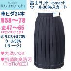 富士ヨットkomachi 紺セーラー服と同素材のスカート