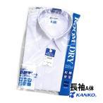男子用スクールシャツKANKO(カンコー)ルームドライ スクールシャツ 長袖150A〜175A
