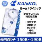 男子用スクールシャツKANKO(カンコー)ルームドライ スクールシャツ 長袖150B〜190B