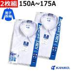 2枚組 男子用スクールシャツKANKOカンコー ルームドライシャツ 青白 長袖150A〜175A