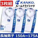 【3枚組】男子用スクールシャツKANKO(カンコー)ルームドライ スクールシャツ 長袖150A〜175A