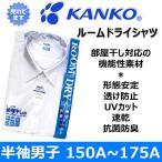 男子用スクールシャツKANKO(カンコー)ルームドライ スクールシャツ 半袖150A〜175A