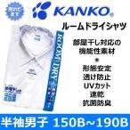 男子用スクールシャツKANKO(カンコー)ルームドライ スクールシャツ 半袖150B〜190B(体格の良いタイプ)