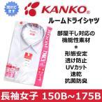 女子スクールシャツ 長袖 KANKOカンコールームドライシャツ 150B〜175B