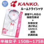 女子スクールシャツ KANKO(カンコー)ルームドライ スクールシャツ 半袖150B〜175B(体格の良いタイプ)