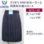 クリオリ 紺セーラー服と同素材のスカートKR8316B(W7