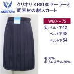 クリオリ 紺セーラー服と同素材のスカートKR8316R
