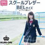 女子制服ブレザーKURI-ORI(クリオリ)2つボタン女子用 スクールブレザー(定番色BELサイズ)