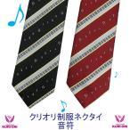 スクールネクタイ KURI-ORI(クリオリ)音符ブラック・音符レッド