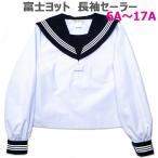 富士ヨット夏用白セーラー服(紺衿・三本線)6�17号・A体・長袖