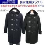 ショッピングダッフル 制服スクールコート 男子/女子ウール90% 丈長めダッフルコート TOMBOW
