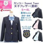 カンコー学生服スイートティーン(Sweet Teen)濃紺2つボタン女子ブレザー