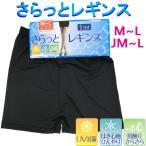 制服スカートのインナー 大きいサイズJM-L さらっとした感触の一分丈レギンス(黒)