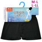 夏用レギンス 黒 M-L/L-LL 1分丈 接触冷感 UVカット