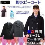 ショッピングネイビー スクールコート女子/男子ユース 撥水ピーコート男女兼用YP801