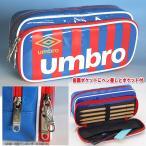 umbro アンブロ ファスナー式ペンケース かっこいい筆箱