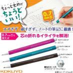 コクヨ 鉛筆シャープ 0.7mm 小中学生におすすめのシャープペン