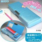 かわいい筆箱 小学生女子に人気 パールブルー 水色
