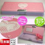 レースのハートがかわいい筆箱 ピンク 女の子に人気の筆入
