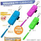 LEDライト付防犯ブザー ランドセル用 単4乾電池