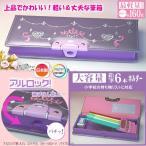 かわいい刺繍筆箱 薄紫 アルロック筆入れ