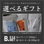 ギフト Bセット【岳山ブレンド(200g)+選べるコーヒー豆(200g x 2)】 3点セット