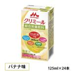 (お取り寄せ可) 森永乳業 クリニコ エンジョイ クリミール バナナ味 125mL×24本 (2〜4営業日で入荷予定)