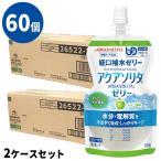 (60個セット) アクアソリタゼリー AP(りんご味)  130g×6袋/箱×10 計30個 経口補水液ゼリー 味の素 (2ケースセット)