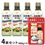 (4本セット) 日清MCTオイル 400g×4本 日清オイリオ (在庫商品は即日発送)
