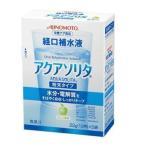 アクアソリタ 粉末 22g(1L用)×5袋 500mlペットボトル10本分が作れます! 経口補水液【水分補給食品】 ネスレ(元味の素の商品です)