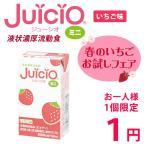 JuiciOミニ(ジューシオミニ) いちご味 125ml×1パック(ストロー付き)春のいちごフェア限定 1回のご購入につき1個限定 【液状濃厚流動食】