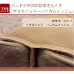 すきまパッド 通気性のある隙間パッド ベッドや布団の段差を埋める すきまパッド ハニカムメッシュ  ツインベッド すき間パッド  ファミリーサイズ シーツ