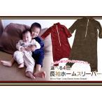 スリーパー 110cmサイズ 無地4色 長袖 ホームスリーパー 夜着毛布 かいまき毛布 袖付き毛布 べビー マイクロファイバー 着る毛布 子供用パジャマ 袖付きポンチョ