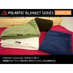 ポーラテック ひざ掛け 毛布 サイズ 70×100cm Polartec 本場アメリカの生地を使った ポーラテックフリース ブランケット 正規取り扱い店