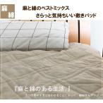 綿麻敷きパッド セミシングル 丸洗いOK! 冷却マット 敷きパット 敷パッド 敷パット ベッドパッド ベッドパット ベットパット 麻混敷きパッド