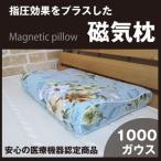 指圧効果のある 磁気枕 頸椎安定型 磁気まくら 磁器枕 磁器まくら 磁石まくら 磁石枕