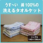 うす�い 洗える タオルケット 柄おまかせ 吸湿性が高く、肌にやさしい綿100%のコットンケット シングルサイズ 140×190cm 洗濯OK 夏の涼