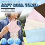ショッピングひんやりタオル ネッククーラー 4枚セット 冷たいタオル ソフトクールタオル Softcool towelひんやりタオル 接触冷感素材 冷却ひんやりタオル 熱中症対策ひんやりタオル
