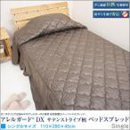 アレルガードDX ベッドスプレッド シングル 110 280 45cm 防ダニ 薬剤不使用 ベットスプレッド ベットカバー ベッドカバー DX 高密度生地使用